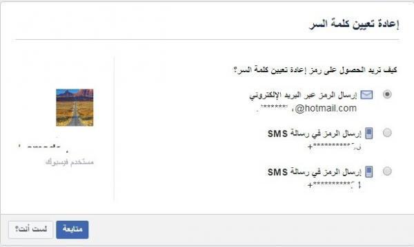 متابعة استرجاع حساب فيس بوك
