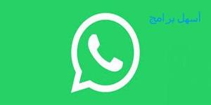 شعار تطبيق واتس اب