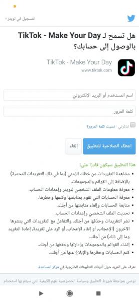 التسجيل في تيك توك باستخدام وسائل التواصل