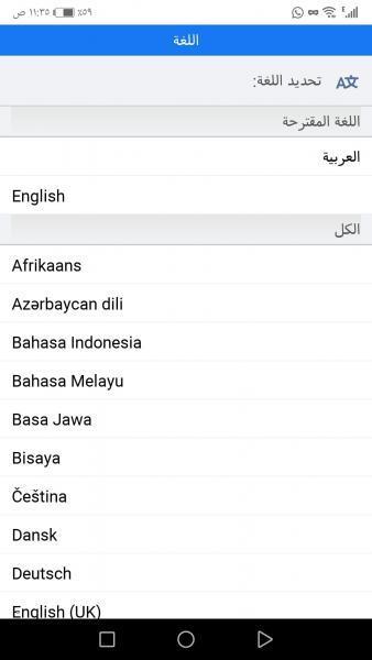 اختيار العربي في فيسبوك لايت