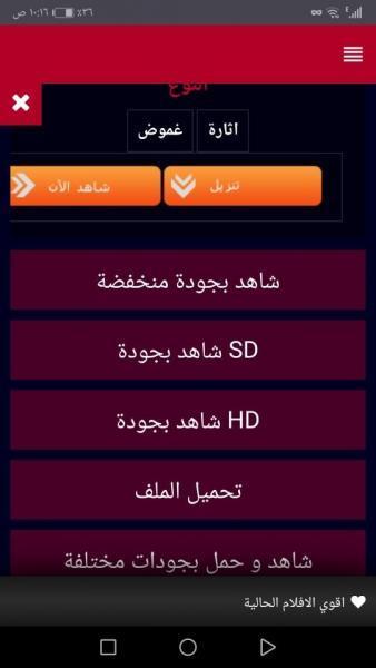 اختيار جودة الفيديو