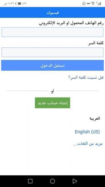 تسجيل الدخول في الفيس بوك