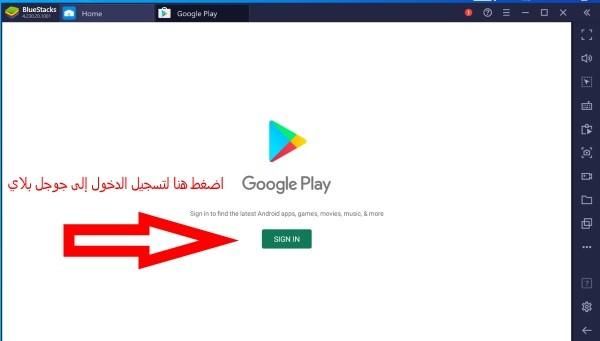 تسجيل الدخول إلى جوجل بلاي من بلوستاك