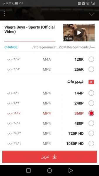 اختيار صيغة الفيديو