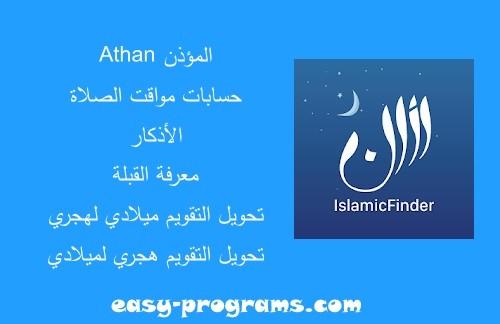 مميزات تنزيل برنامج الاذان - تحميل Athan