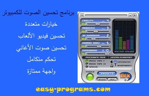 أيقونة برنامج تحسين الصوت
