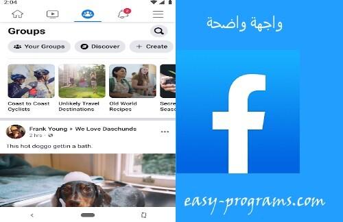 واجهة فيس بوك