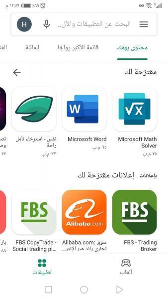 أحدث التطبيقات والألعاب على متجر Play