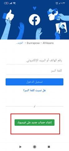 تسجيل الدخول في فيسبوك
