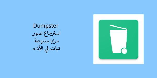 مزايا Dumpster
