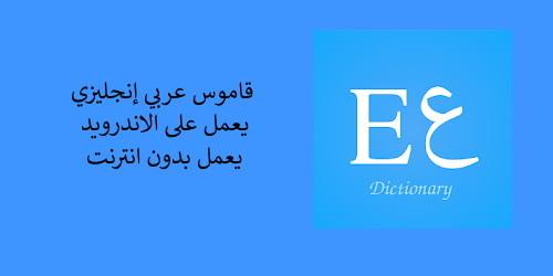 قاموس انجليزي عربي بدون نت