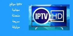 مواقع Free IPTV