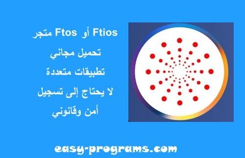 أيقونة متجر Ftios