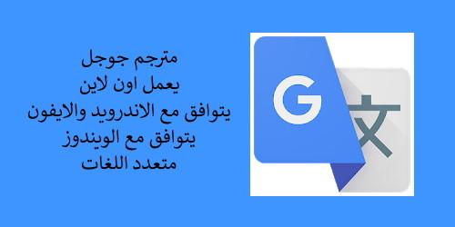 مترجم جوجل انجليزي لعربي