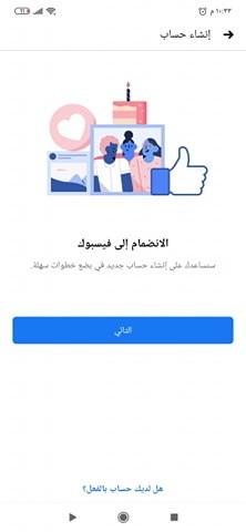الانضمام للفيسبوك