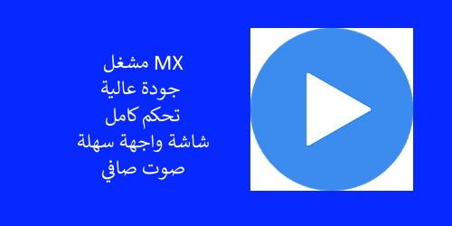 مشغل Mx Player