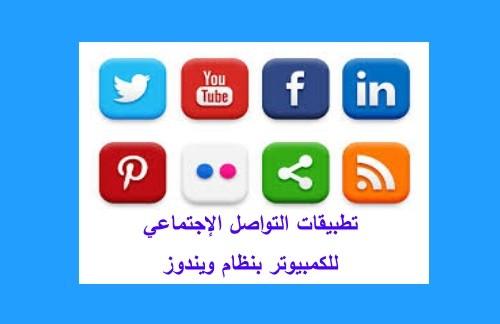 أيقونات التواصل الإجتماعي