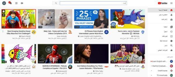 واجهة يوتيوب عربي