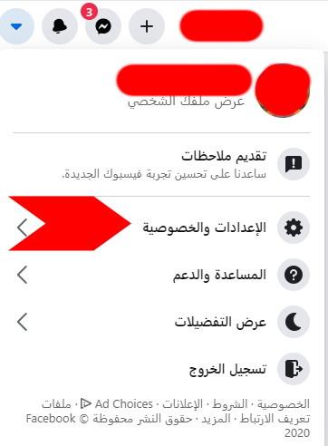 الإعدادات والخصوصية في فيسبوك