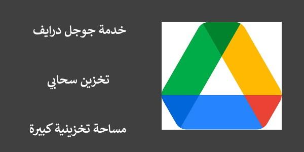 تنزيل جوجل درايف – تحميل خدمة Google Drive