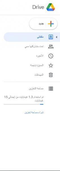 قائمة خيارات جوجل درايف