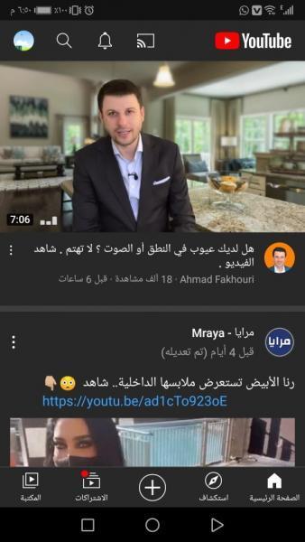 واجهة التحديث الجديد ليوتيوب