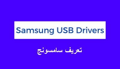 تطبيق تعريف سامسونج Samsung