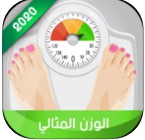 تحميل برنامج حساب الوزن المثالي للايفون والايباد – تنزيل حاسبة الوزن