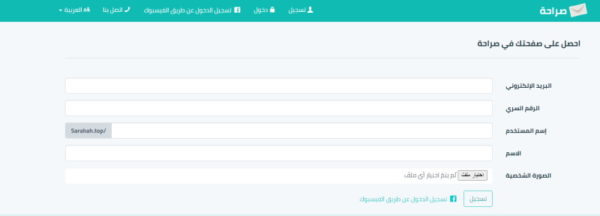 صفحة انشاء حساب صراحة